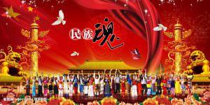 中華民族ナショナリズム