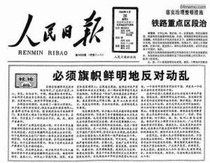 人民日報,動乱社説