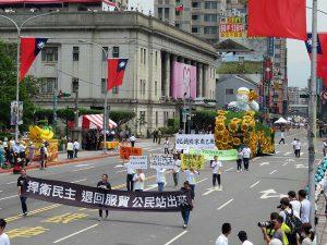 台湾民主化t