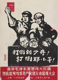 文化大革命 鄧小平