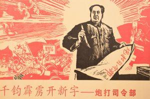 毛沢東 指導