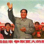 毛沢東が文化大革命を断行した目的は中華王朝崩壊時の農民大反乱のエネルギーを活用した国家大改革再現である!